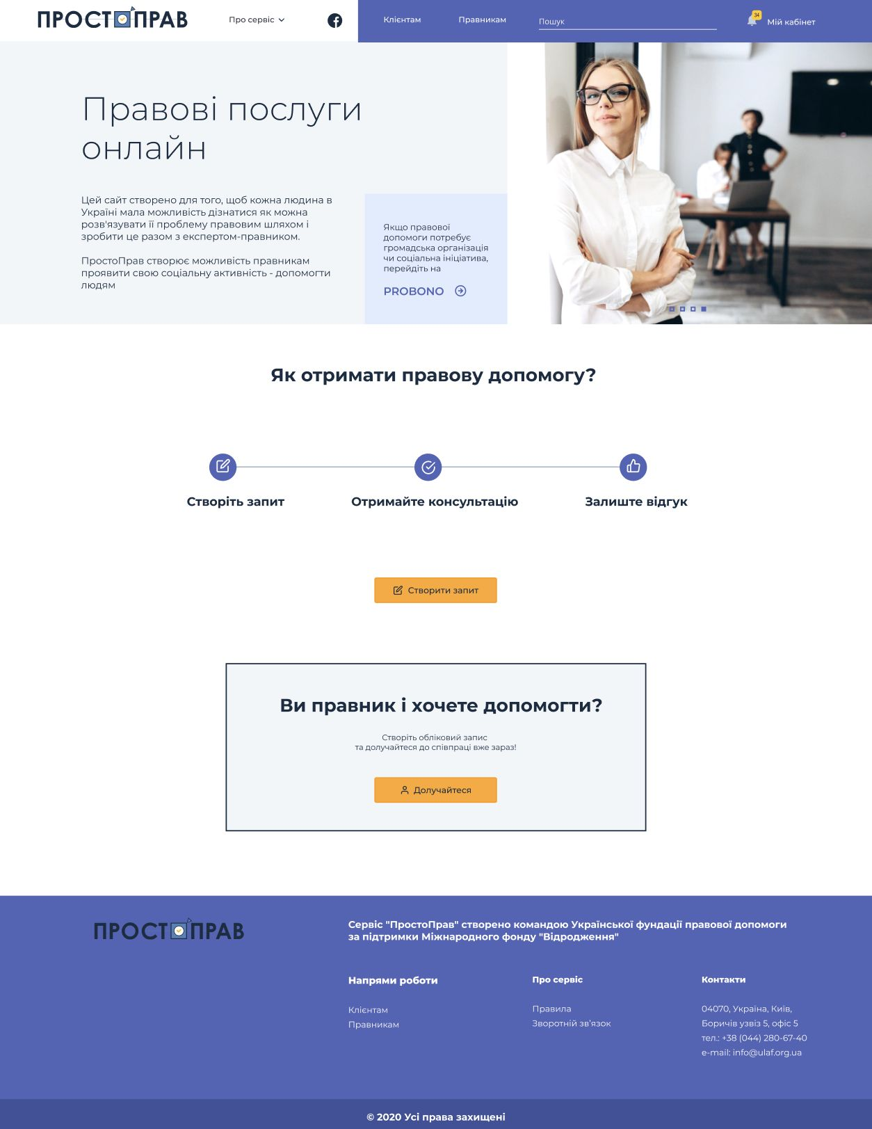prostoprav-homepage-full