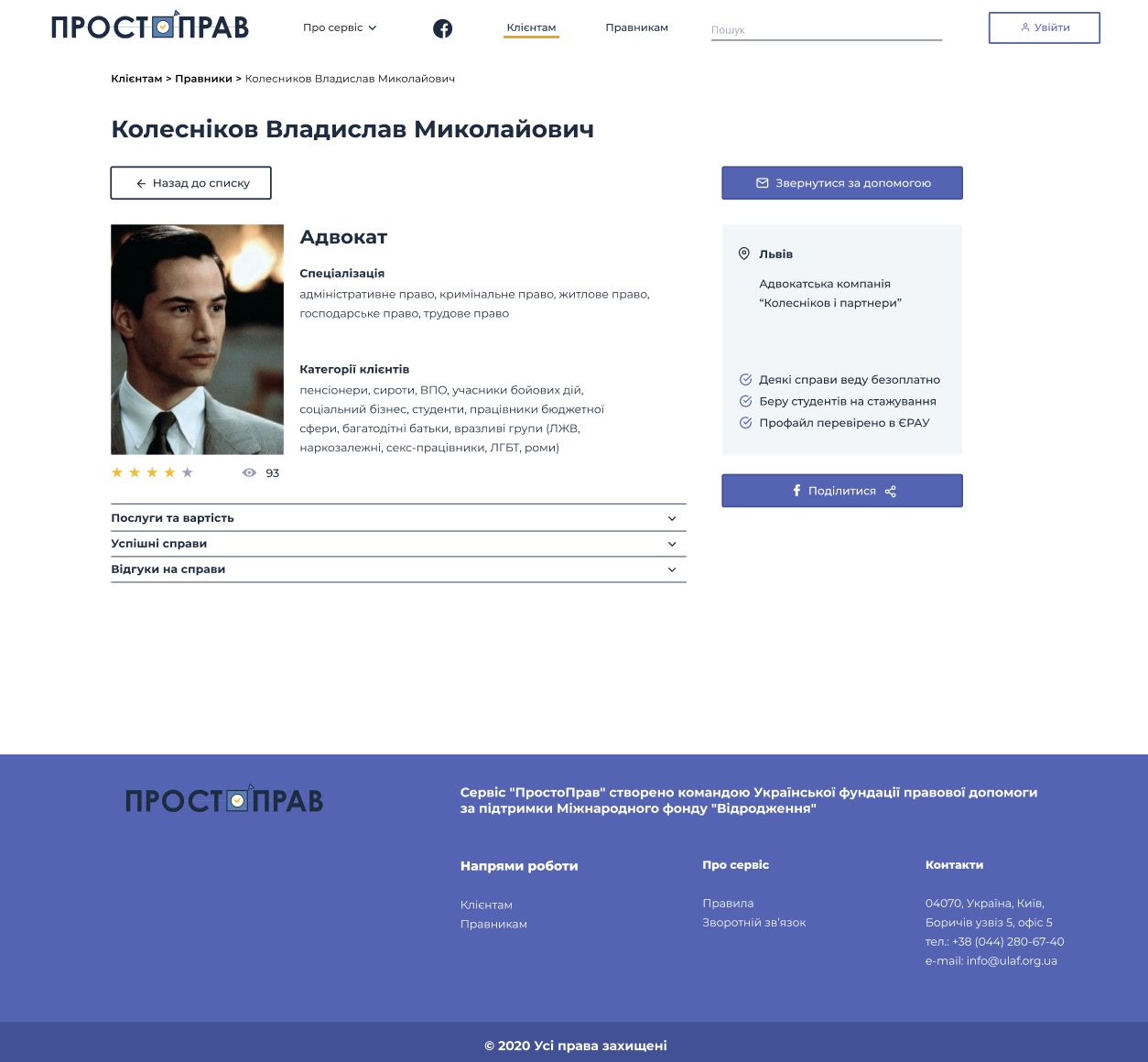 prostoprav-provider-detail
